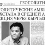 Статья в Общественном рейтиге о возможностях сотрудничества с Казахстаном