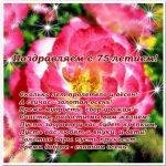 75-летний юбилей Рахимова Калыя Рахимовича